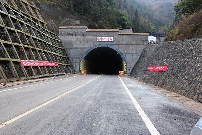 胡家冲隧道